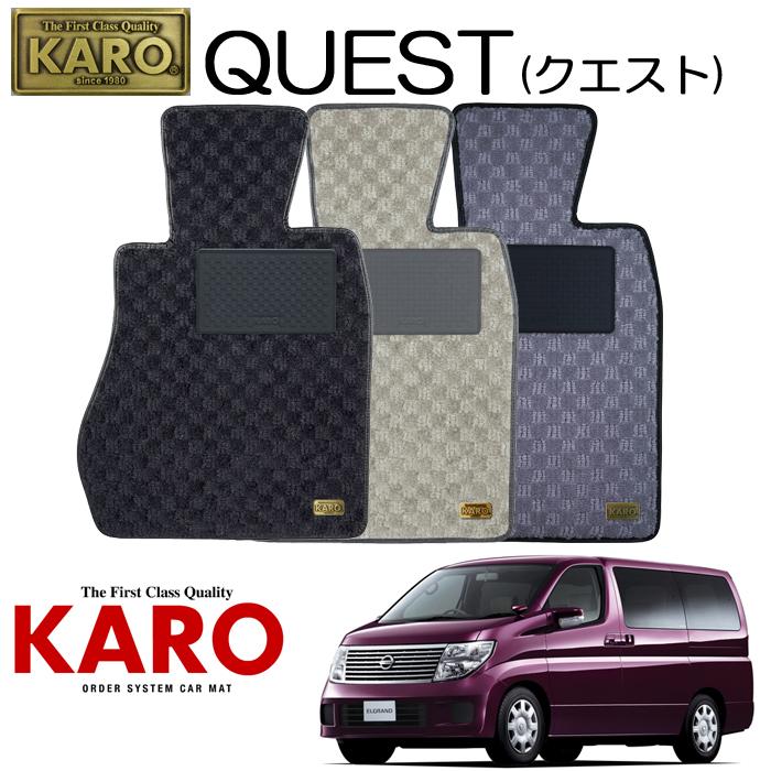 KARO カロ QUEST(クエスト)1680E51用 フロアマット1点セット【E51用 エルグランド】