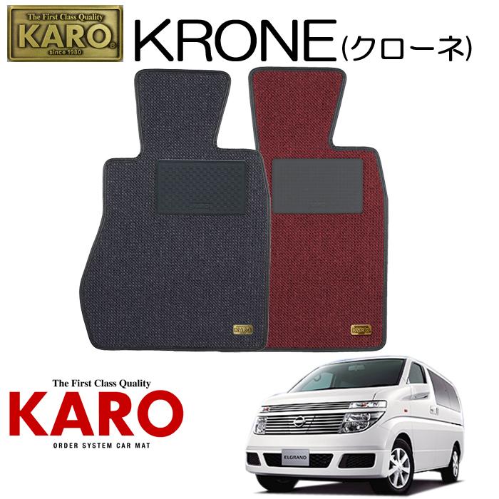 KARO カロ KRONE(クローネ)1714 E51用 フロアマット10点セット 【E51用 エルグランド/純正H/FR・4WD車】