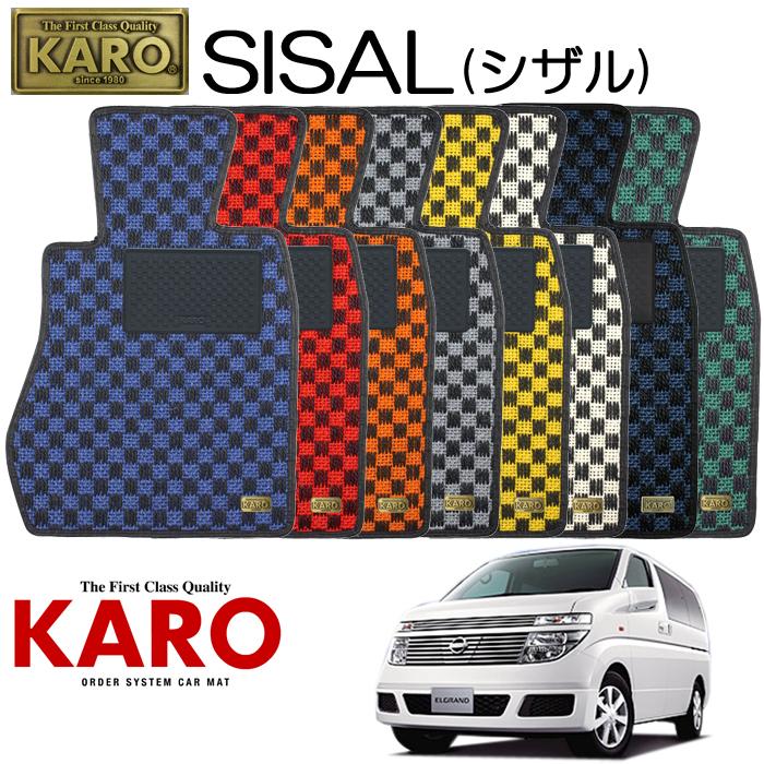 KARO カロ SISAL(シザル)1714E51用 フロアマット10点セット【E51用 エルグランド/純正H/FR・4WD車】