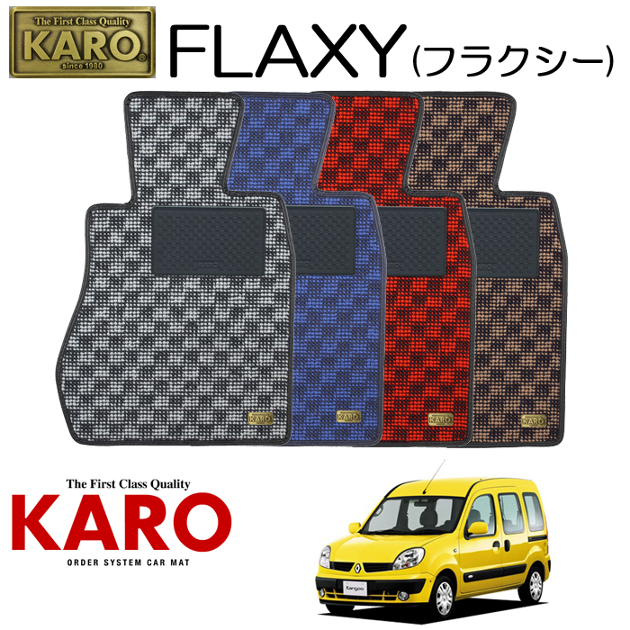 KARO カロ FLAXY(フラクシー)1995 KCK4M用 フロアマット4点セット 【KCK4M用 カングー(右)/K/FF車】