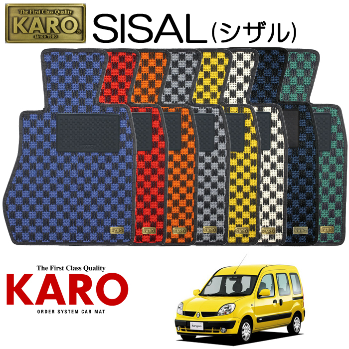 KARO カロ SISAL(シザル)1995KCK4M用 フロアマット4点セット【KCK4M用 カングー(右)/K/FF車】