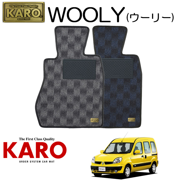 KARO カロ WOOLY(ウーリー)1995 KCK4M用 フロアマット4点セット 【KCK4M用 カングー(右)/K/FF車】