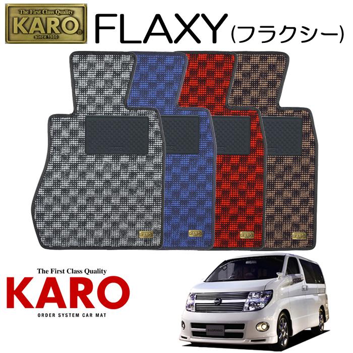 KARO カロ FLAXY(フラクシー)2045 E51用 フロアマット9点セット 【E51用 エルグランド/純正H/FR・4WD車】