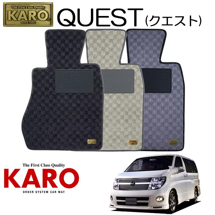 KARO カロ QUEST(クエスト)2045 E51用 フロアマット9点セット 【E51用 エルグランド/純正H/FR・4WD車】