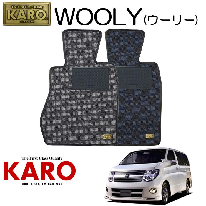 KARO カロ WOOLY(ウーリー)2045 E51用 フロアマット9点セット 【E51用 エルグランド/純正H/FR・4WD車】