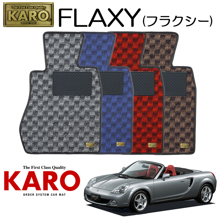 KARO カロ FLAXY(フラクシー)2066 ZZW30用 フロアマット2点セット 【ZZW30用 MR?S/純正H/MR車】