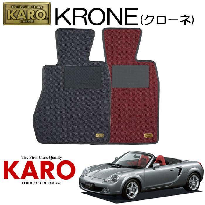 KARO カロ KRONE(クローネ)2066 ZZW30用 フロアマット2点セット 【ZZW30用 MR?S/純正H/MR車】