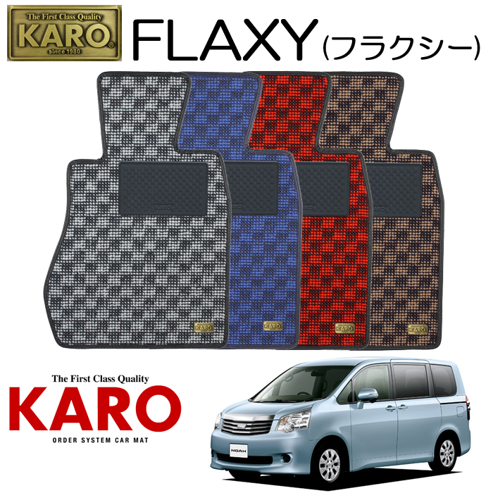 KARO カロ FLAXY(フラクシー)2203 ZRR7#W、G用 フロアマット8点セット 【ZRR7#W、G用 ノア/純正H/FF・4WD車】