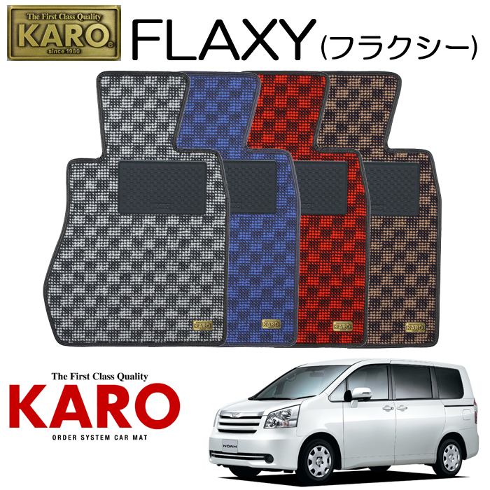 KARO カロ FLAXY(フラクシー)2204ZRR7#W、G用 フロアマット1点セット【ZRR7#W、G用 ノア】