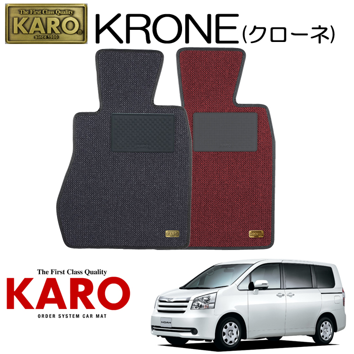 KARO カロ KRONE(クローネ)2204 ZRR7#W、G用 フロアマット1点セット 【ZRR7#W、G用 ノア】