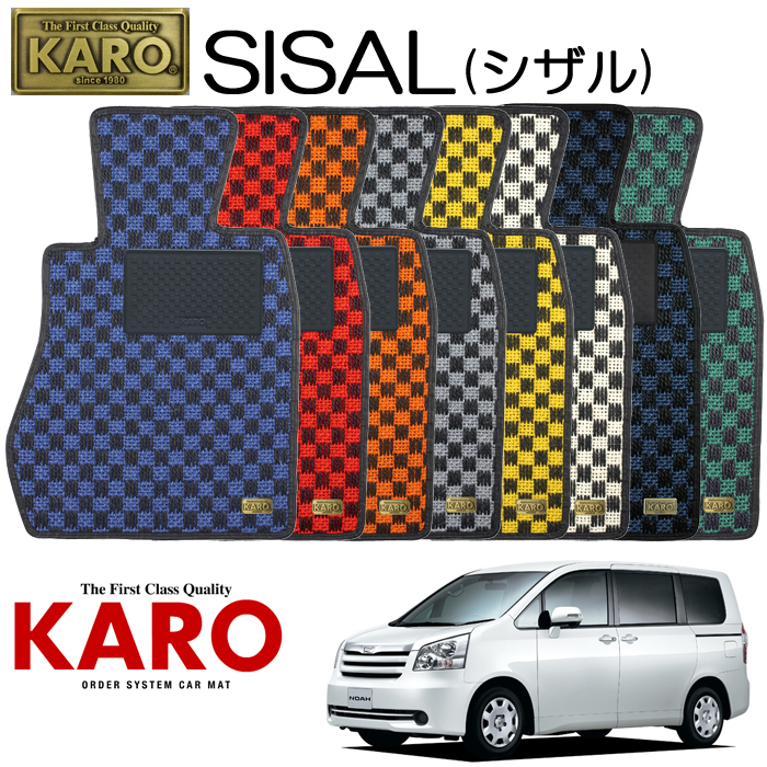 KARO カロ SISAL(シザル)2204 ZRR7#W、G用 フロアマット1点セット 【ZRR7#W、G用 ノア】