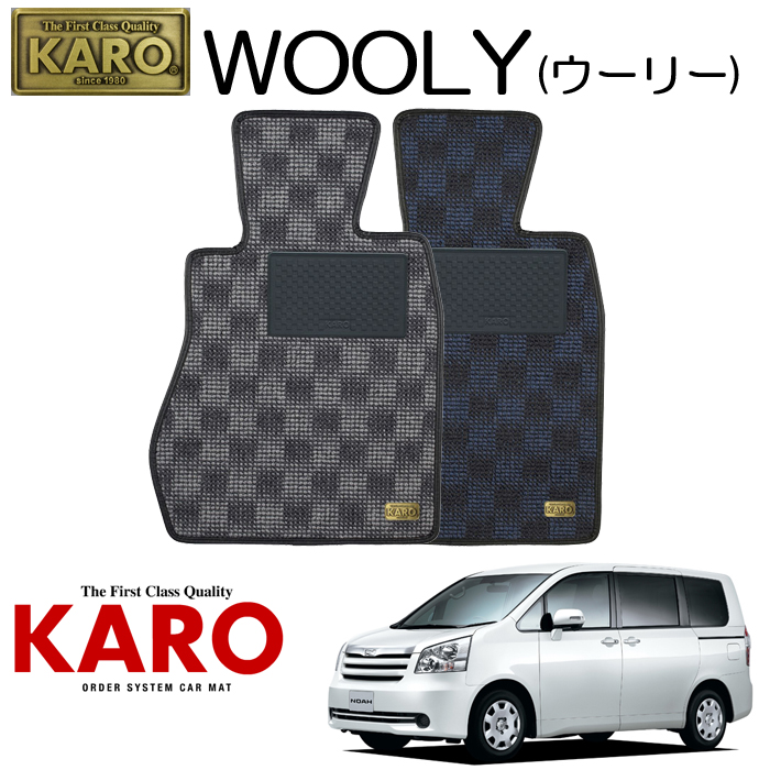 KARO カロ QUESTE2204 ZRR7#W、G用 フロアマット1点セット 【ZRR7#W、G用 ノア】