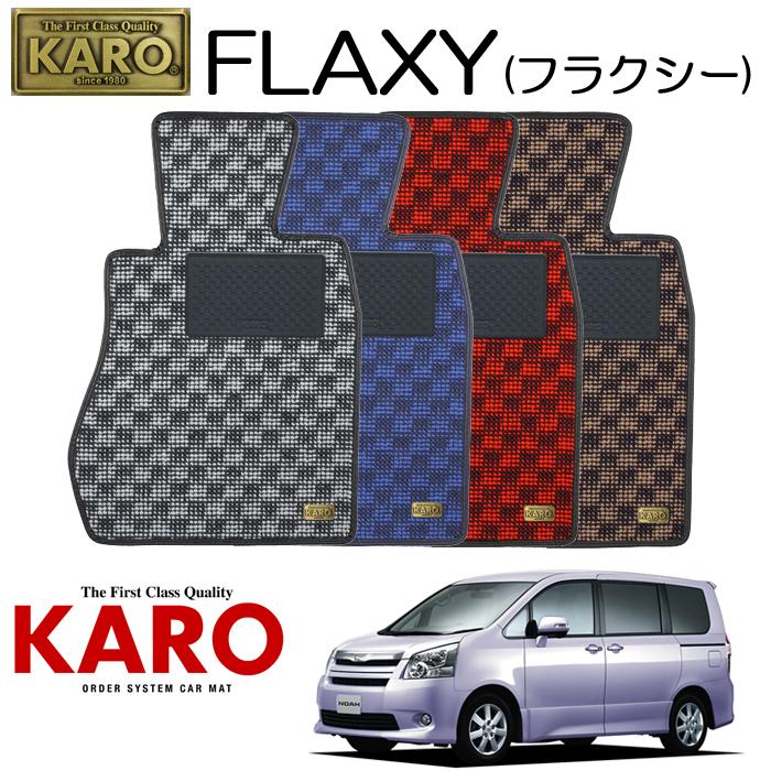 KARO カロ FLAXY(フラクシー)2218ZRR7#W、G用 フロアマット7点セット【ZRR7#W、G用 ノア/純正H/FF・4WD車】