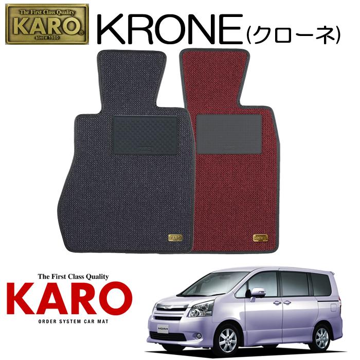 KARO カロ KRONE(クローネ)2218 ZRR7#W、G用 フロアマット7点セット 【ZRR7#W、G用 ノア/純正H/FF・4WD車】