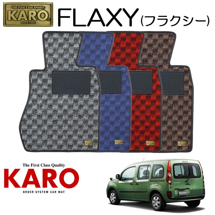 KARO カロ FLAXY(フラクシー)2236 KCK7J,4M用 フロアマット1点セット 【KCK7J,4M用 カングー】
