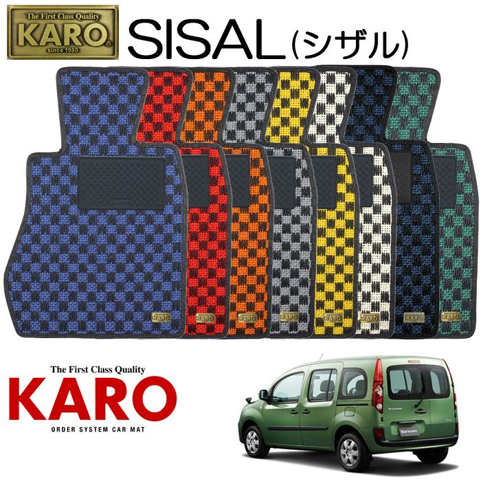 KARO カロ SISAL(シザル)2236KCK7J,4M用 フロアマット1点セット【KCK7J,4M用 カングー】
