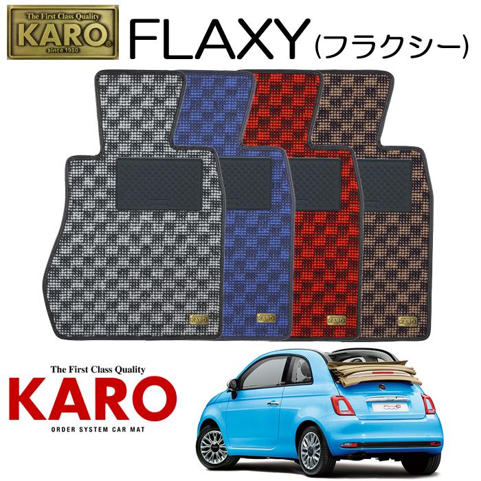KARO カロ FLAXY(フラクシー)2342 312##用 フロアマット1点セット 【312##用 500(右)/K/FF車】