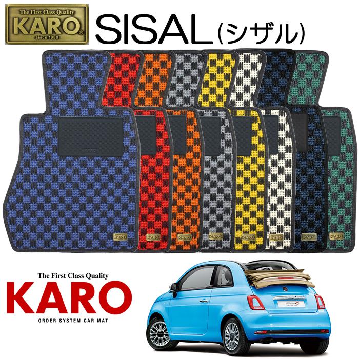 KARO カロ SISAL(シザル)2342312##用 フロアマット1点セット【312##用 500(右)/K/FF車】