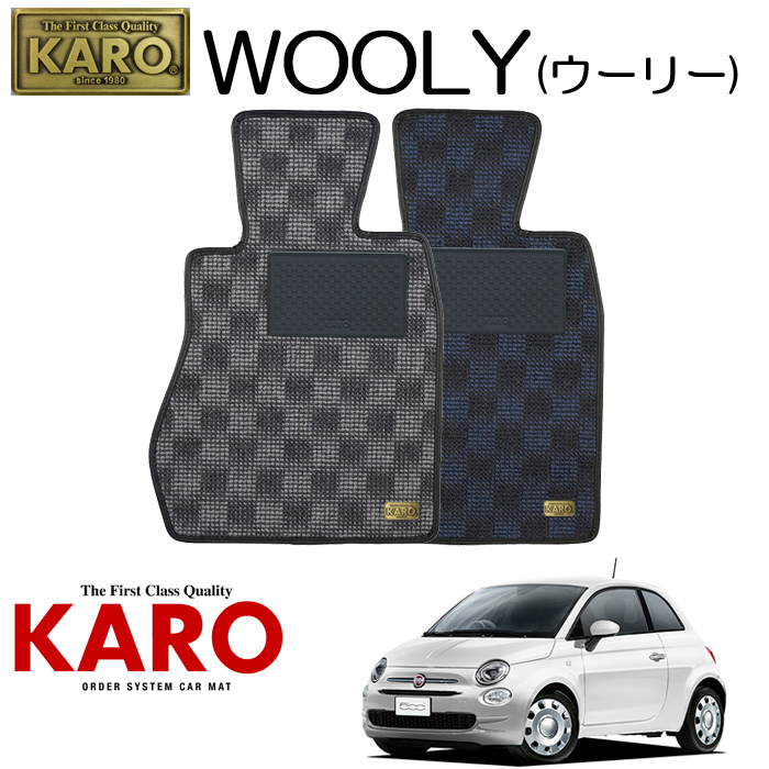 KARO カロ WOOLY(ウーリー)2343 312##用 フロアマット1点セット 【312##用 500】