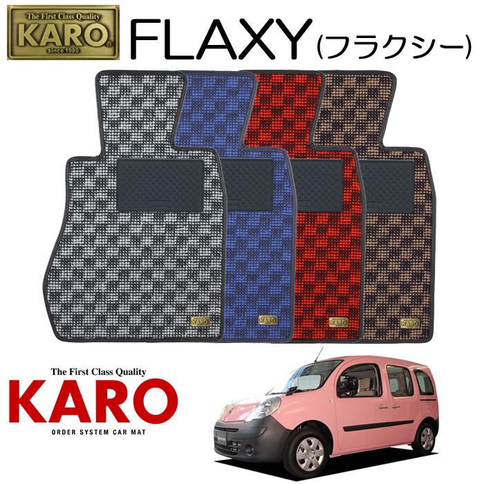 KARO カロ FLAXY(フラクシー)2663 KWK4M用 フロアマット5点セット 【KWK4M用 カングー(右)/純正S/FF車】