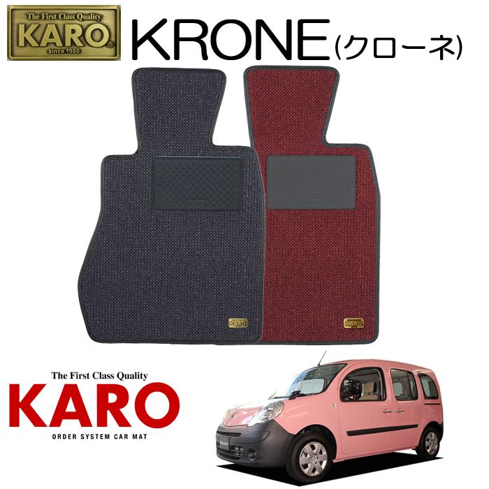 KARO カロ KRONE(クローネ)2663KWK4M用 フロアマット5点セット【KWK4M用 カングー(右)/純正S/FF車】