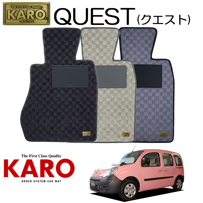 KARO カロ QUEST(クエスト)2663 KWK4M用 フロアマット5点セット 【KWK4M用 カングー(右)/純正S/FF車】