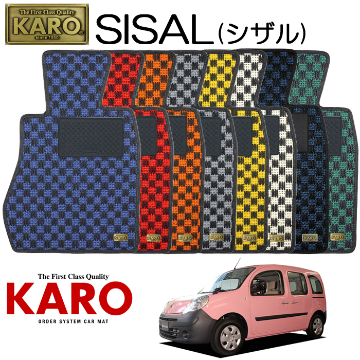 KARO カロ SISAL(シザル)2663 KWK4M用 フロアマット5点セット 【KWK4M用 カングー(右)/純正S/FF車】