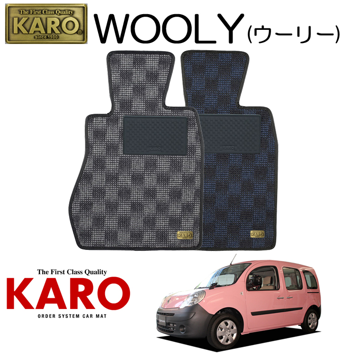 KARO カロ WOOLY(ウーリー)2663 KWK4M用 フロアマット5点セット 【KWK4M用 カングー(右)/純正S/FF車】