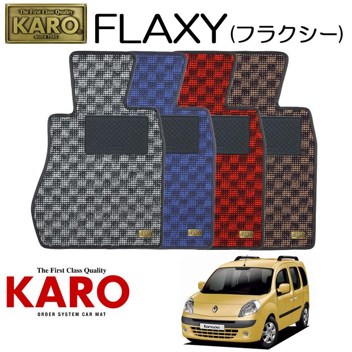 KARO カロ FLAXY(フラクシー)2664KWK4M用 フロアマット1点セット【KWK4M用 カングー】