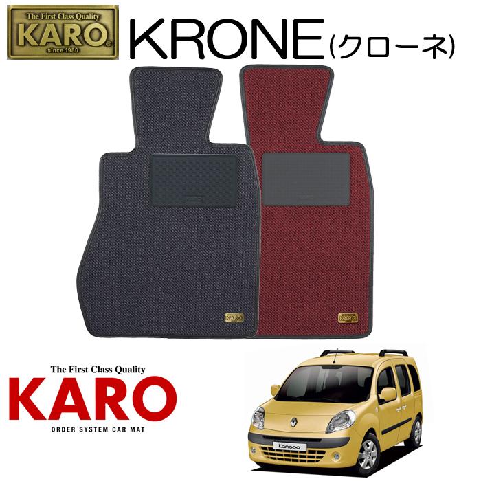 KARO カロ KRONE(クローネ)2664 KWK4M用 フロアマット1点セット 【KWK4M用 カングー】