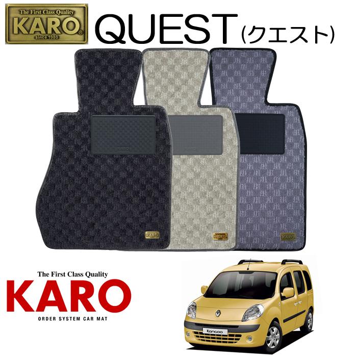 KARO カロ QUEST(クエスト)2664 KWK4M用 フロアマット1点セット 【KWK4M用 カングー】