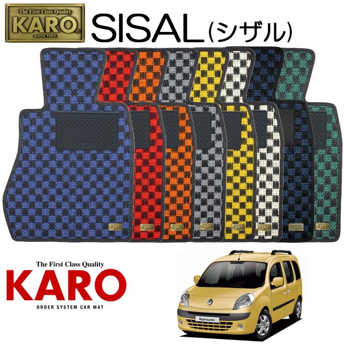 KARO カロ SISAL(シザル)2664 KWK4M用 フロアマット1点セット 【KWK4M用 カングー】