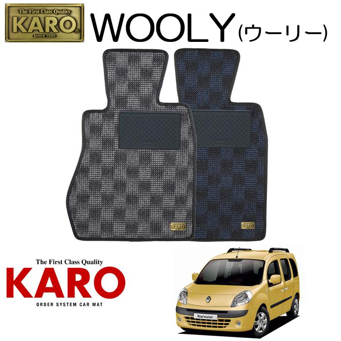 KARO カロ WOOLY(ウーリー)2664 KWK4M用 フロアマット1点セット 【KWK4M用 カングー】