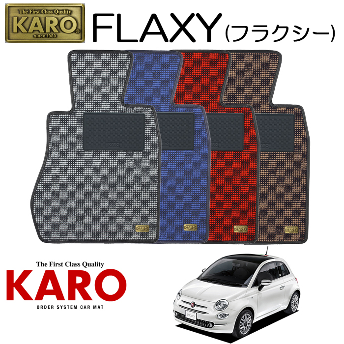 KARO カロ FLAXY(フラクシー)2687312141用 フロアマット4点セット【312141用 ABARTH 500(右)/K/FF車】