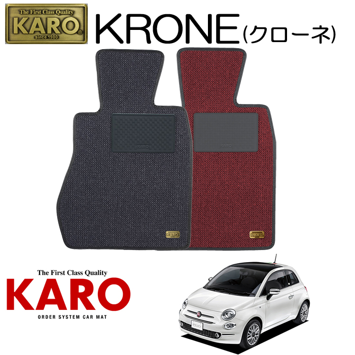KARO カロ KRONE(クローネ)2687 312141用 フロアマット4点セット 【312141用 ABARTH 500(右)/K/FF車】