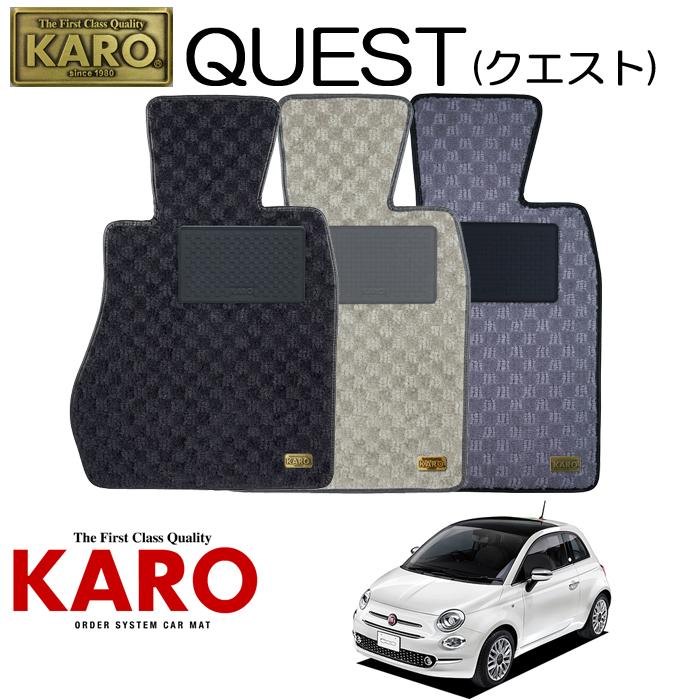 KARO カロ QUEST(クエスト)2687312141用 フロアマット4点セット【312141用 ABARTH 500(右)/K/FF車】