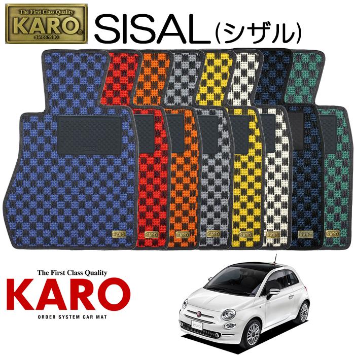 KARO カロ SISAL(シザル)2687 312141用 フロアマット4点セット 【312141用 ABARTH 500(右)/K/FF車】