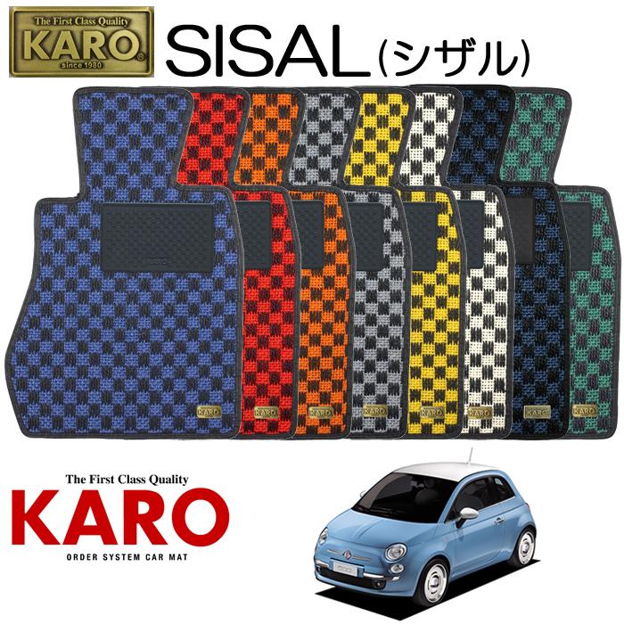 KARO カロ SISAL(シザル)2688 312141用 フロアマット1点セット 【312141用 ABARTH 500】