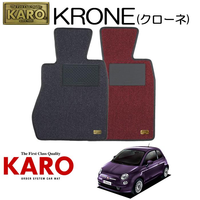 KARO カロ KRONE(クローネ)2714312141用 フロアマット4点セット【312141用 ABARTH 500(左)/K/FF車】