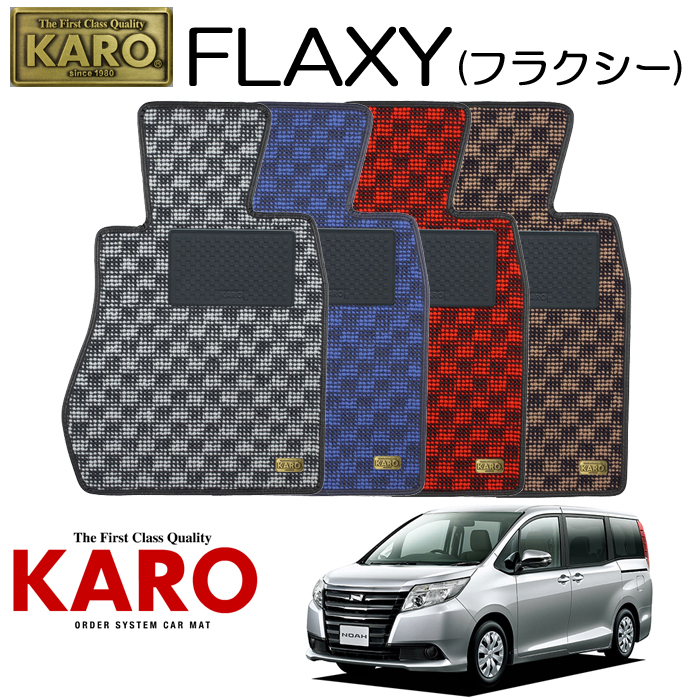 KARO カロ FLAXY(フラクシー)2774ZRR7#W、G用 フロアマット6点セット【ZRR7#W、G用 ノア/純正H/FR・4WD車】