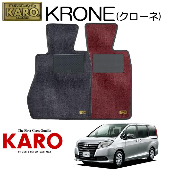 【3/10はエントリー+カードでP10倍】KARO カロ KRONE(クローネ)2774 ZRR7#W、G用 フロアマット6点セット 【ZRR7#W、G用 ノア/純正H/FR・4WD車】