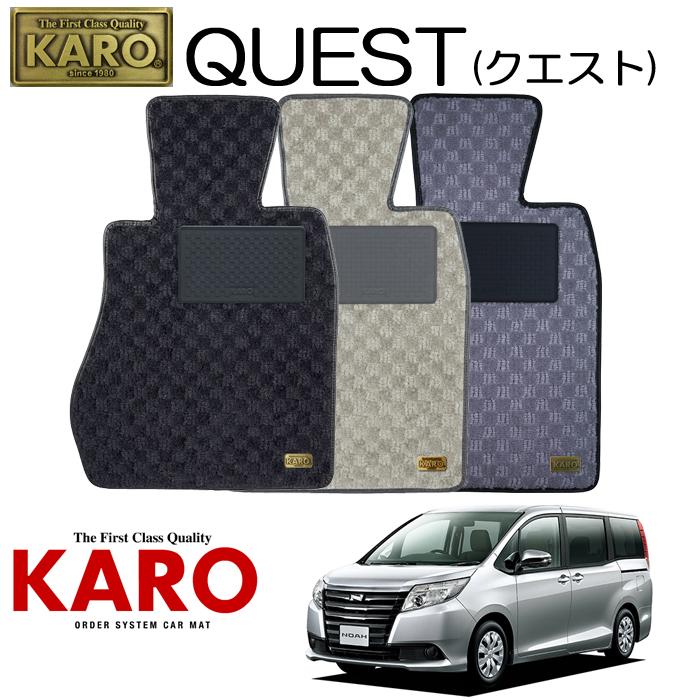 KARO カロ QUEST(クエスト)2774ZRR7#W、G用 フロアマット6点セット【ZRR7#W、G用 ノア/純正H/FR・4WD車】