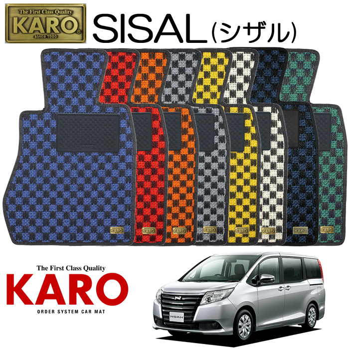KARO カロ SISAL(シザル)2774 ZRR7#W、G用 フロアマット6点セット 【ZRR7#W、G用 ノア/純正H/FR・4WD車】
