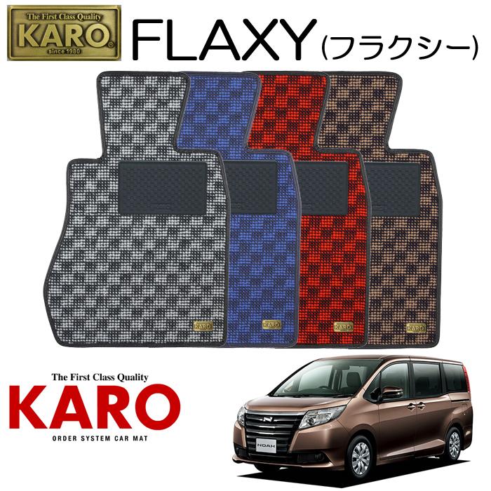 KARO カロ FLAXY(フラクシー)2795 ZRR7#W、G用 フロアマット6点セット 【ZRR7#W、G用 ノア/純正H/FR・4WD車】