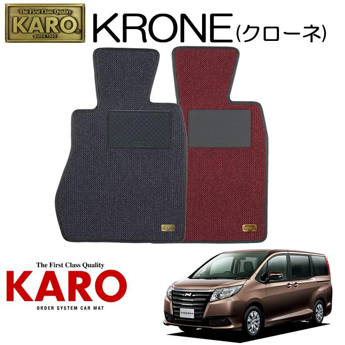 KARO カロ KRONE(クローネ)2795 ZRR7#W、G用 フロアマット6点セット 【ZRR7#W、G用 ノア/純正H/FR・4WD車】