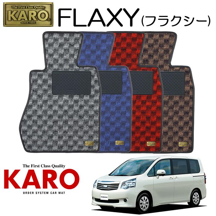 KARO カロ FLAXY(フラクシー)3003 ZRR7#W、G用 フロアマット4点セット 【ZRR7#W、G用 ノア】