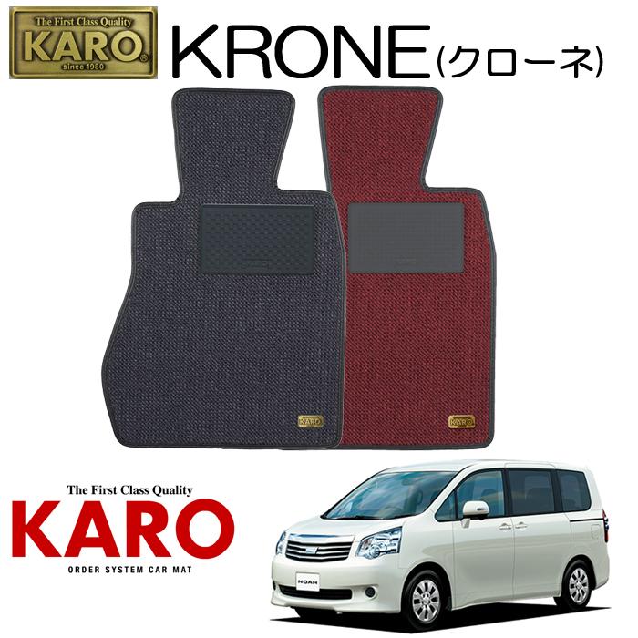 KARO カロ KRONE(クローネ)3003ZRR7#W、G用 フロアマット4点セット【ZRR7#W、G用 ノア】