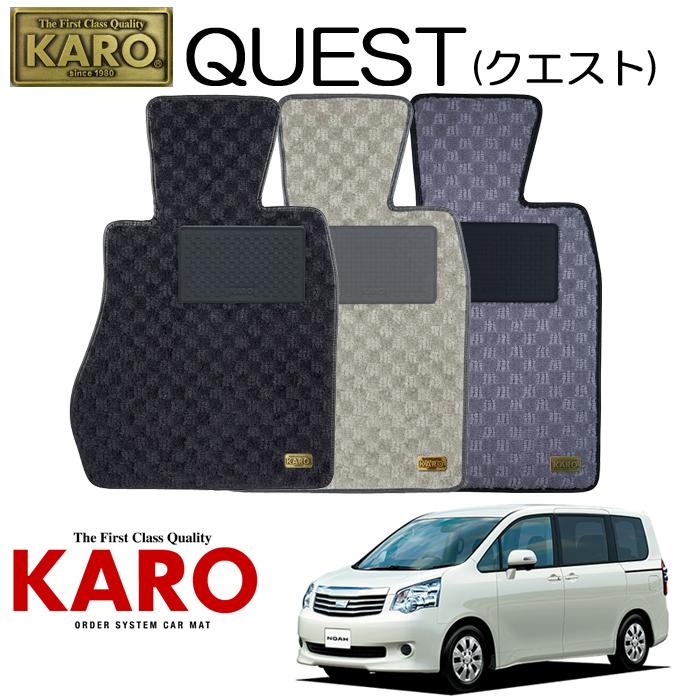 KARO カロ QUEST(クエスト)3003ZRR7#W、G用 フロアマット4点セット【ZRR7#W、G用 ノア】
