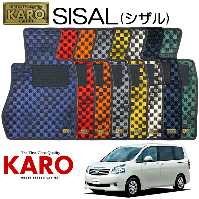 KARO カロ SISAL(シザル)3003 ZRR7#W、G用 フロアマット4点セット 【ZRR7#W、G用 ノア】