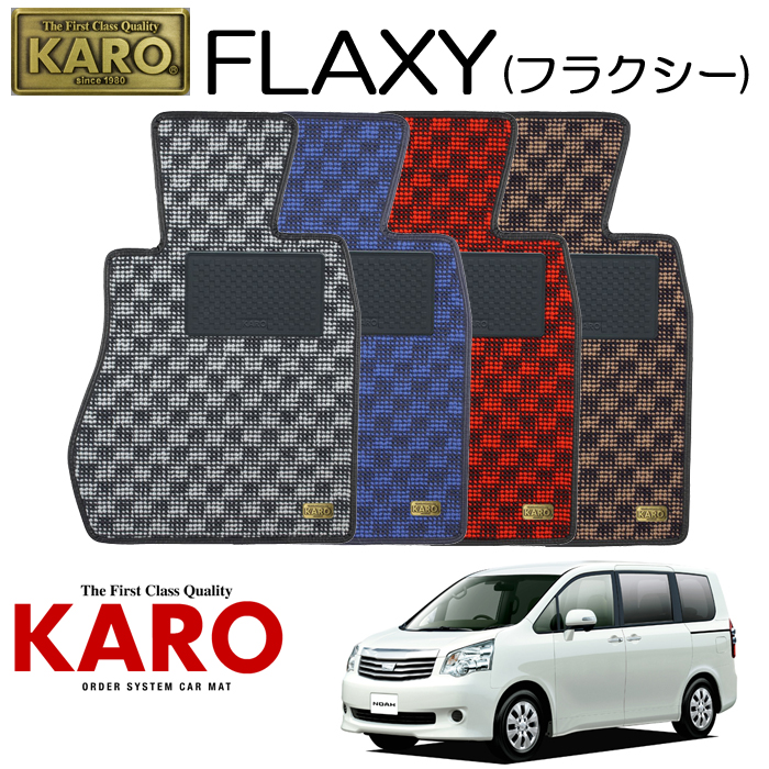 KARO カロ FLAXY(フラクシー)3017 ZRR7#G用 フロアマット5点セット 【ZRR7#G用 ノア/純正H/FR・4WD車】
